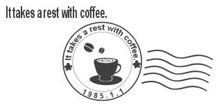 コーヒーで休憩