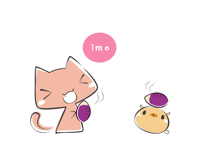 焼き芋おいしい